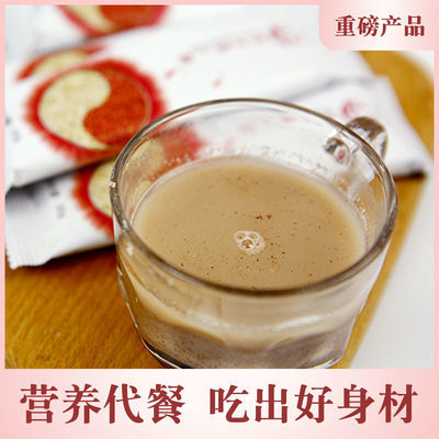 红豆薏米粉 薏仁代餐粥养胃懒人食品饱腹早餐独立小袋代餐粉