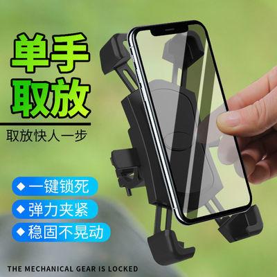 自动锁防震摩托车手机导航支架电瓶车电动车踏板后视镜送外卖专用
