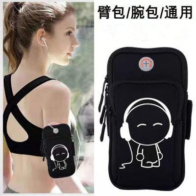 跑步放手机的臂套神器带手腕上健身通用男女款绑胳膊手包运动装备