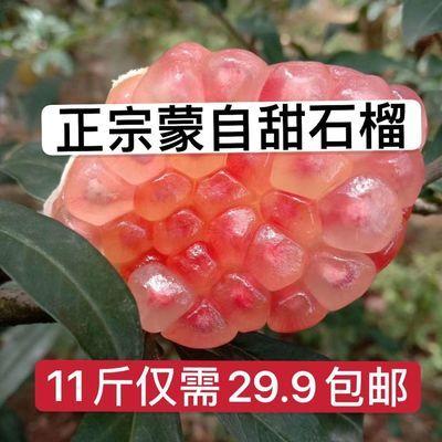 云南蒙自水晶甜石榴薄皮孕妇新鲜水果3斤6斤11斤包邮非突尼斯软籽