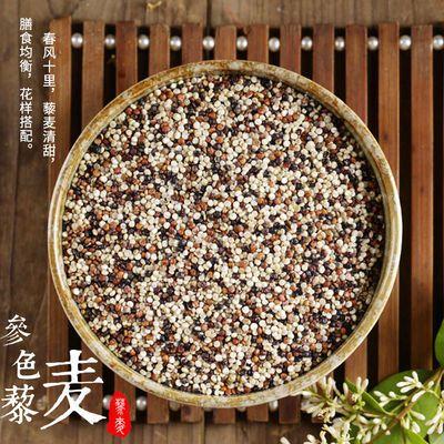 【新产】天祝高原藜麦一级藜麦白藜麦三色藜麦宝宝孕妈辅食