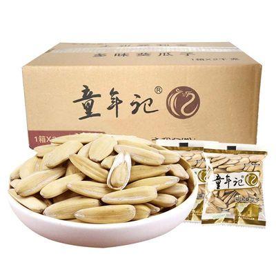 【约37小包】童年记多味瓜子花生五香蒸南瓜子组合独立小包装炒货