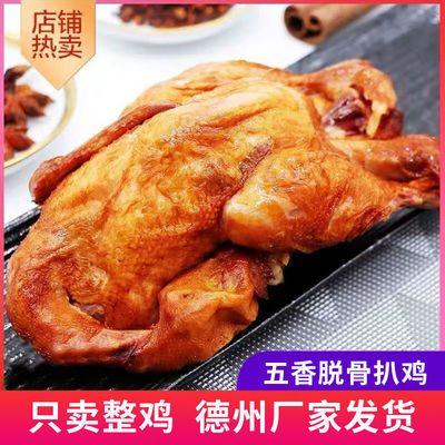 德州五香扒鸡正宗整鸡2只800g清真食品鸡肉熟食餐桌菜山东特产