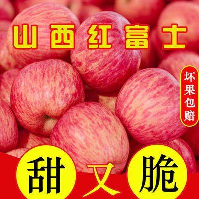 正宗山西红富士苹果脆甜冰糖心超甜新鲜水果5/10斤装批发整箱当季