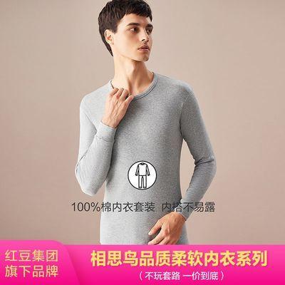 红豆相思鸟新品微弹圆领基础100%棉纯色秋衣秋裤男式内衣套装