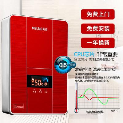 【上门安装】美菱即热式电热水器家用小型卫生间速热淋浴恒温厨宝