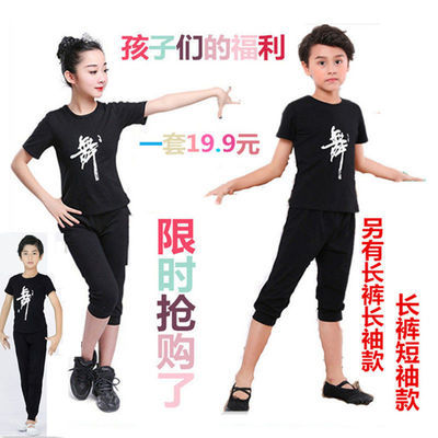 儿童舞蹈服练功服女孩夏季男女童中国舞练习服舞蹈班级比短袖套装