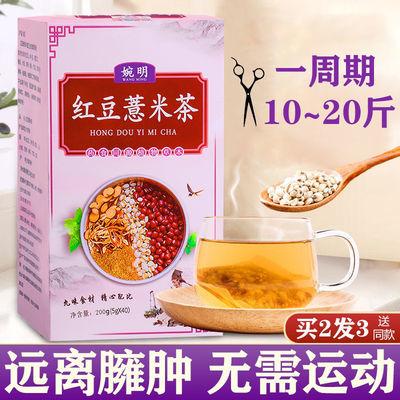 红豆薏米茶祛湿茶体内除湿气赤小豆薏仁茶去湿气茶脾胃养颜养生茶