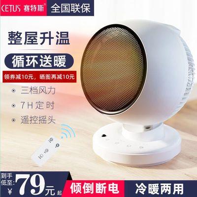 赛特斯取暖器家用节能省电暖气速热小太阳客厅浴室热风小型暖风机