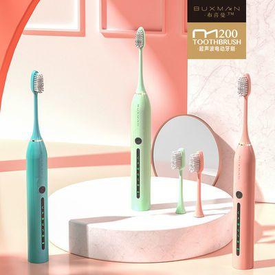 BUXMAN电动牙刷男女成人充电式软毛牙刷声波自动电动情侣牙刷套装