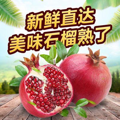 陕西临潼石榴新鲜水果孕妇应当季时令水果非突尼斯软籽包邮批发