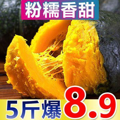 板栗南瓜板栗味小南瓜栗子味老瓜新鲜宝宝辅食5斤10斤 非贝贝南瓜