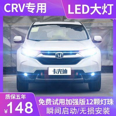 本田07-19款CRV改装LED大灯超亮强光crv灯泡近光灯远光灯大灯灯泡