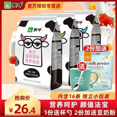 蒙牛全家营养高钙高铁奶粉400g袋装成人成年女士青少年学生牛奶粉