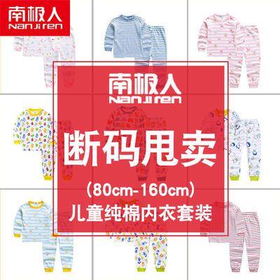 南极人儿童内衣套装春秋季纯棉薄男童女童宝宝夏装婴儿家居服童装