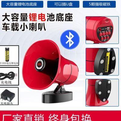 充电大功率车载喊话器扩音器户外地摊叫卖宣传240秒录音插U盘喇叭