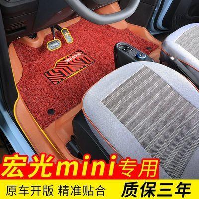 五菱宏光MINI专用脚垫宏光MINIEV新能源电动车全包围丝圈脚垫改装