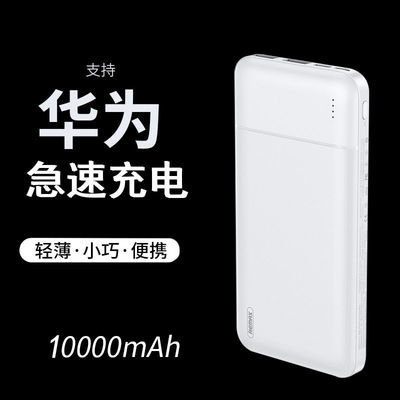 27699/Remax充电宝10000毫安移动电源大容量快充超薄便携手机通用型电源