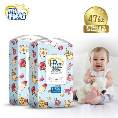菲比Fitti秒吸轻柔婴儿纸尿裤L100片/XL92片透气薄尿不湿非拉拉裤