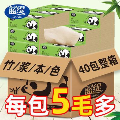 【40包整年装/6包】蓝缇本色竹浆抽纸巾餐巾纸面巾纸卫生纸整箱