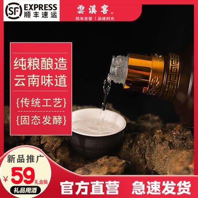 【整件白酒】云南高端礼品礼盒纯粮白酒云溪窖46度500ml整件拍6瓶