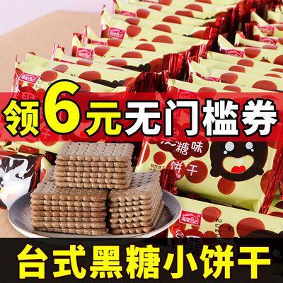 【特价2斤】台式黑糖饼干早餐小饼干食品批发零食曲奇1斤