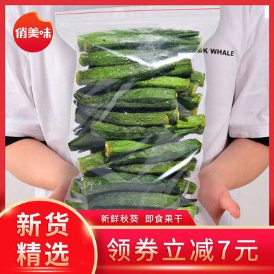 秋葵脆脱水即食秋葵干500g综合蔬菜干孕妇儿童休闲零食35g125g
