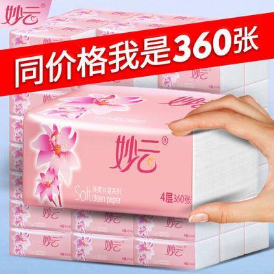 【掉纸屑白送】妙云天然原生木浆柔韧抽纸面巾纸抽卫生纸巾整箱装