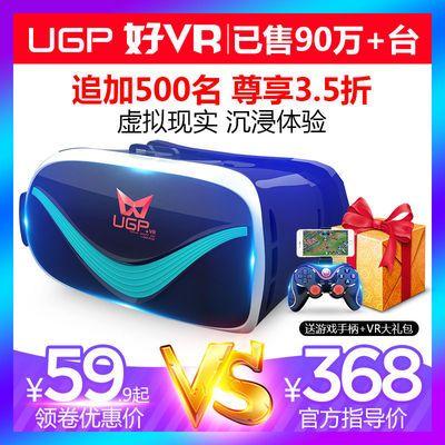UGP vr眼镜虚拟现实3D眼镜一体机头盔通用手机家庭影院4d头盔ar