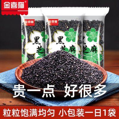 黑芝麻熟即食干吃免洗养发炒熟黑芝麻粒烘焙五谷杂粮独立小包零食