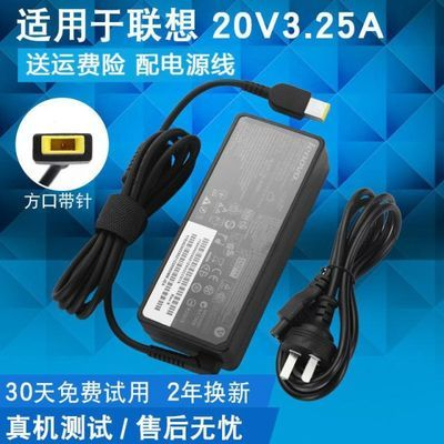 联想Thinkpad原装电源适配器线65W方口笔记本电脑充电器20V3.25A