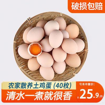 37841/【破损包赔】新鲜散养土鸡蛋正宗草鸡蛋笨鸡蛋柴鸡蛋整箱农村农家