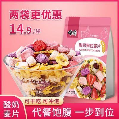 水果酸奶块麦片早餐燕麦片即食冲饮代餐食品网红零食低脂干吃500g