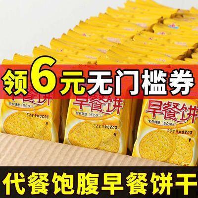 【特价4斤】早餐饼干 早餐营养小饼干健身食品批发零食曲奇500g