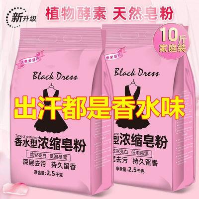 香水型天然皂粉洗衣粉洗衣服粉香味持久留香家用装批发价2-10