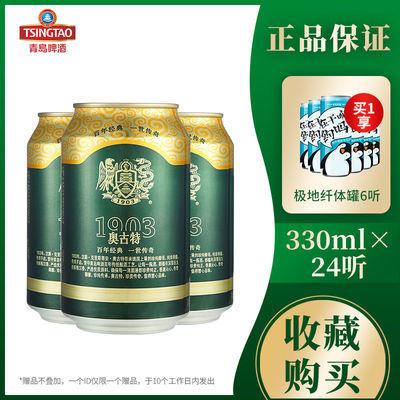 24听|青岛啤酒奥古特12度330ml*24罐/箱(新老包装混发)
