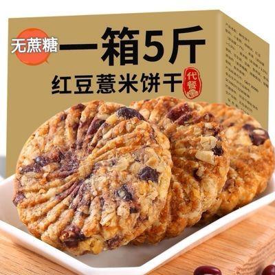 【领券减20】红豆薏米饼干无糖精早餐全麦饱腹代餐零食小吃1~5斤