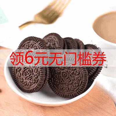 【特价2斤】巧克力夹心饼干 猴头菇饼干粗粮饼干早餐饼干零食1斤