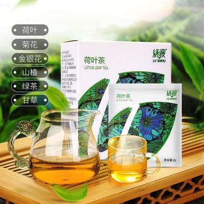 绿瘦荷叶茶清轻茶代用茶泡茶决明子茶男女生通用袋装茶