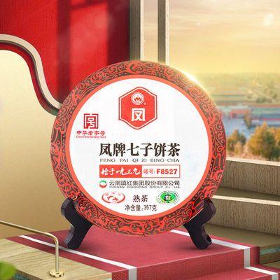 凤牌茶叶云南普洱熟茶F8527七子饼熟茶357g 茶饼节日囤茶佳品