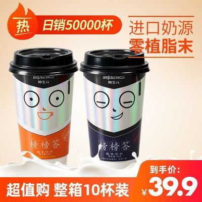 坤生元榜榜答整箱杯装速溶网红奶茶粉健康饮料学习伴侣30g*10杯