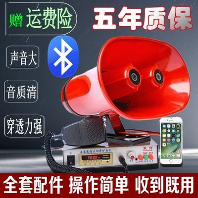 车载扩音器蓝牙扬声器户外宣传喇叭地摊叫卖录音喊话车顶广告喇叭