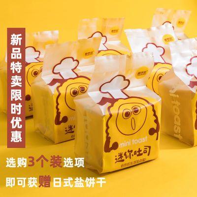 35475/甜苦瓜 多口味mini咸蛋黄手撕面包营养早餐小方包休闲零食吐司