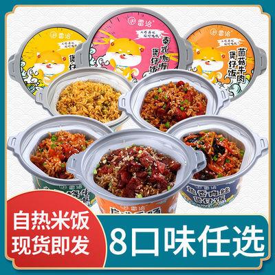 速食食品自热米饭煲仔饭自热食品自热饭大容量自热米饭学生特价
