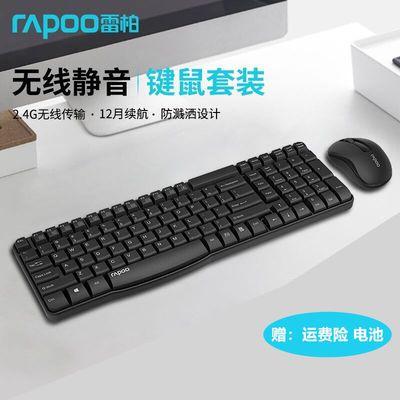 56461/雷柏X1800S无线键鼠套装鼠标键盘办公专用打字时尚防水多媒体轻音