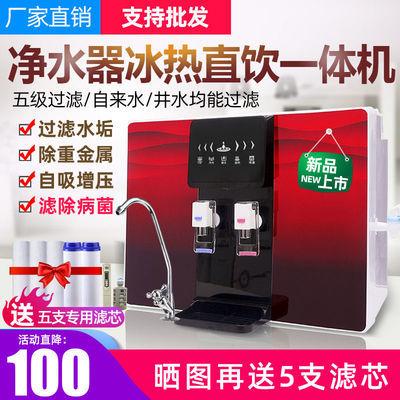 净水器家用直接饮加热一体机自来水井水自吸RO膜反渗透纯水饮水机