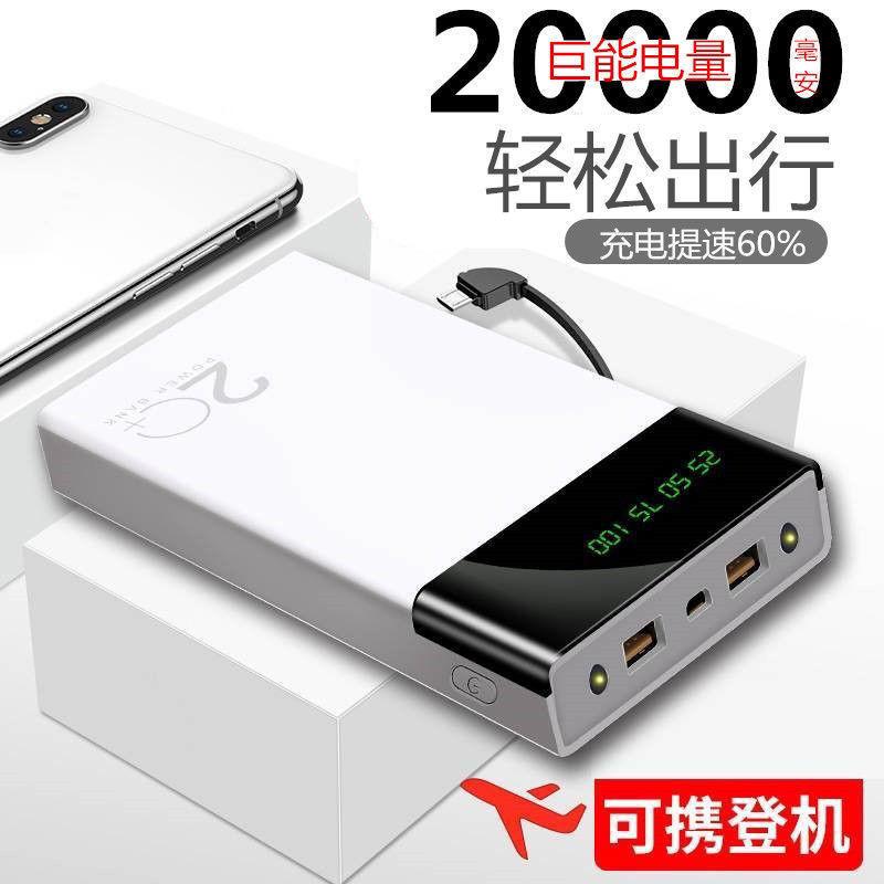大容量20000毫安快充电宝苹果安卓类手机通用便携移动电源