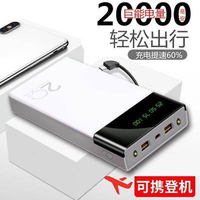 大容量20000毫安快充电宝苹果安卓类手机通用便携移动电源拼多多优惠券领取