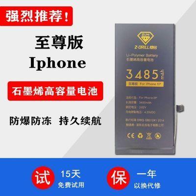 超大容量原装苹果6/6P电池iPhone6S/6SP/7/7P/8/8P/X实标高容量
