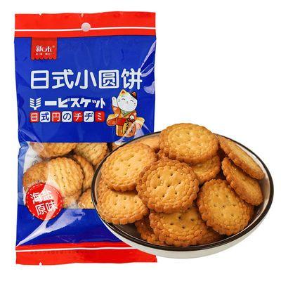 日式海盐小圆饼曲奇饼干零食小吃便宜原味休闲零食早餐食品养胃